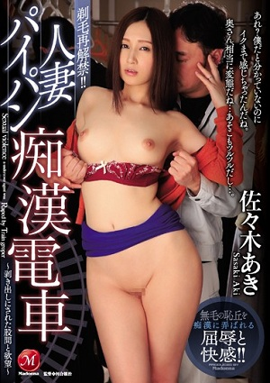 Shaving Restraint! It Is! Married Wife Shaved Pussy Molested Train ~ Exposed Crotch And Desire ~ Aki Sasaki [JUY-169 Aki Sasaki]