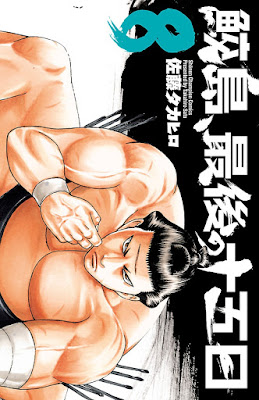 [Manga] 鮫島、最後の十五日 第01-08巻 [Samejima, Saigo no Juugonichi Vol 01-08] Raw Download