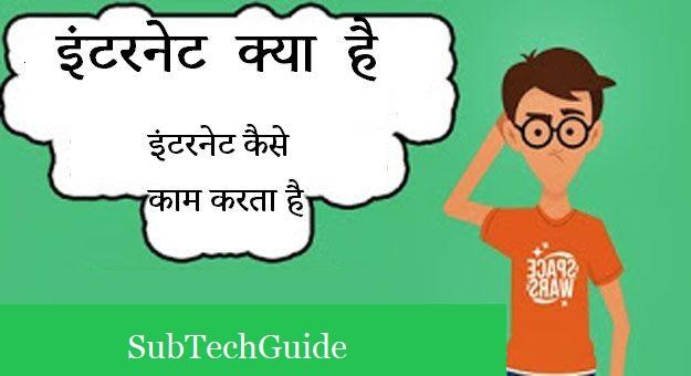 इंटरनेट क्या है  What is internet in hindi