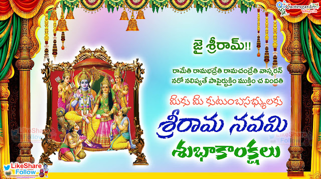 SriRamaNavami Greetings wishes in Telugu images quotes