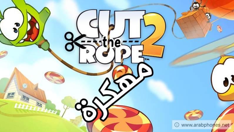 تحميل لعبة Cut the Rope 2 مهكرة مجانا آخر اصدار