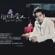 Rao Tian Liang (饶天亮) - Zuo Ni De Ai Ren (做你的爱人)