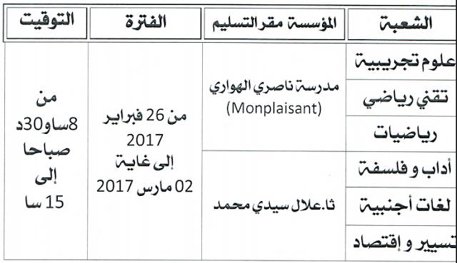 استدعاء التربية البدنية لبكالوريا 2017 وهران