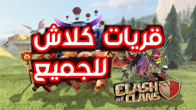 توزيع و سرقة و اختراق قريات كلاش اوف كلانس مجانا 2018