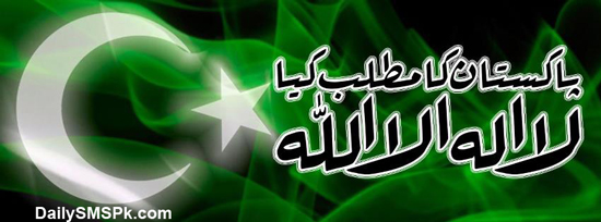 Usama Name Wallpaper 3d Facebook Covers 14 August Download Photos