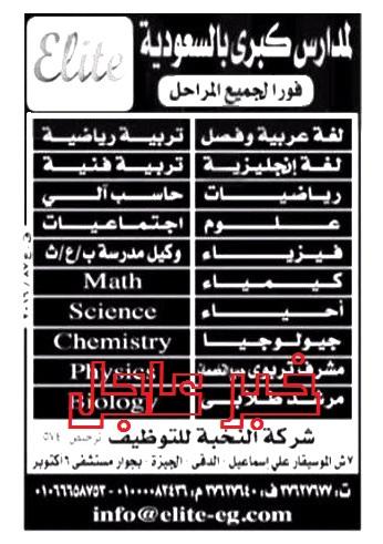 مدرسين ومدرسات لجميع التخصصات لكبرى مدارس السعودية منشور بالاهرام 12 / 2 / 2016