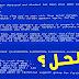 حل مشكلة الشاشة الزرقاء في الويندوز بالتفصيل