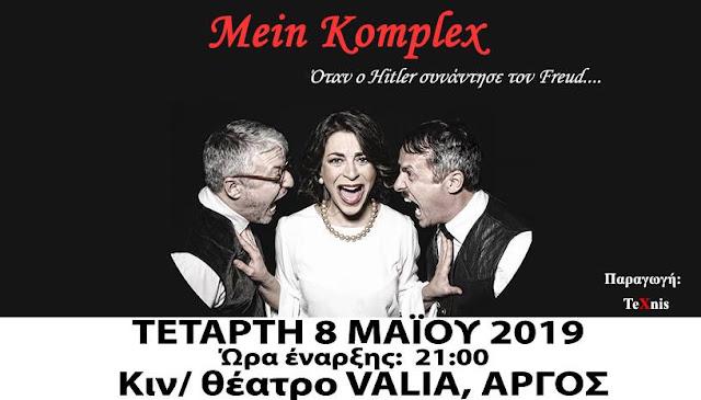 """Θεατρική παράσταση """"Mein Complex"""" στο Άργος"""