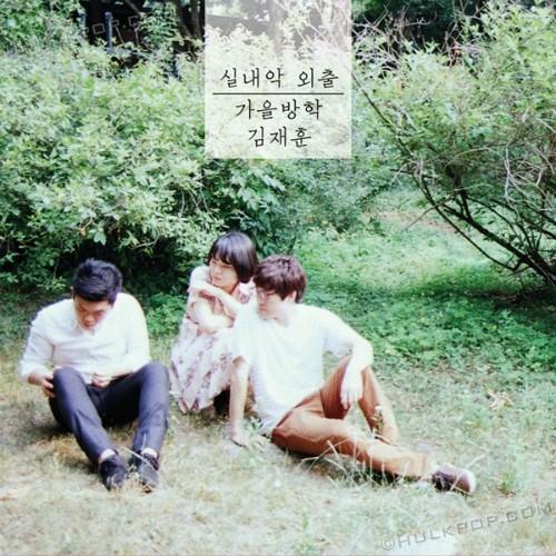 [EP] Autumn Vacation – 실내악 외출