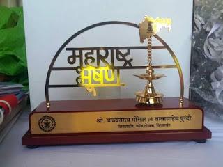 Maharashtra Bhushan (Highest Civilian Award of Maharashtra)