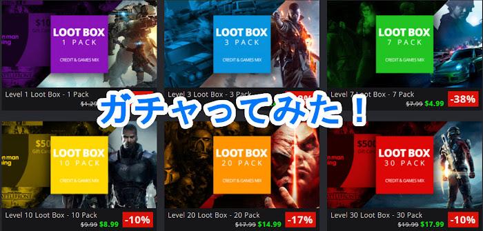 Green Man Gaming Loot Box