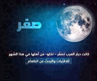 معنى صفر عند العرب
