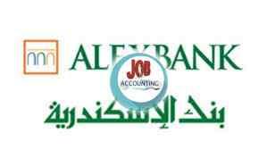 اعلان وظائف بنك الاسكندرية للمؤهلات العليا دفعات 2014 إلى 2018