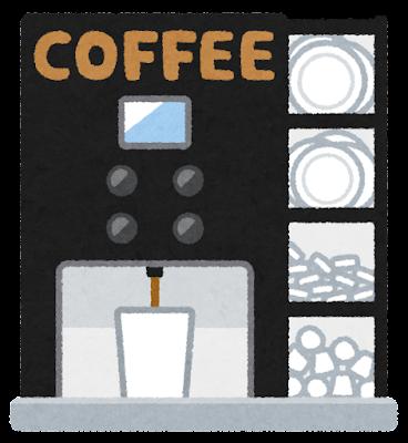 業務用コーヒーメーカーのイラスト