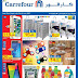 Carrrefour Kuwait - Promotion