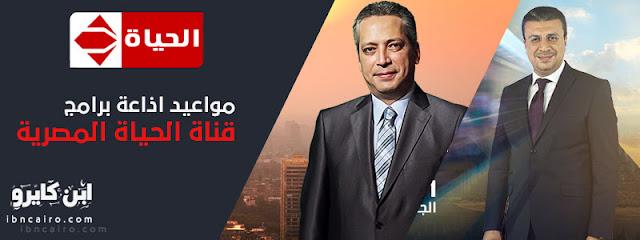 مواعيد عرض واعادة برامج قناة الحياة الحمرا