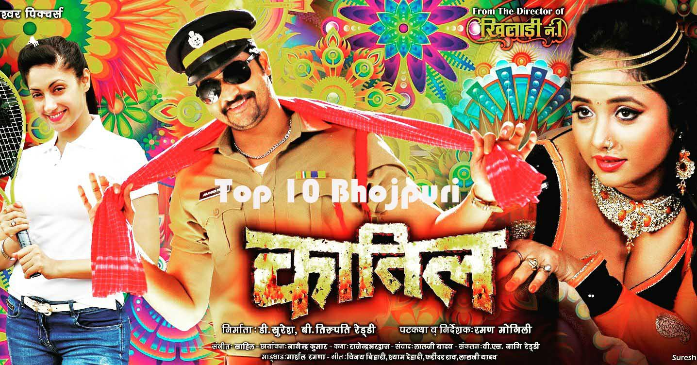 First look Poster Of Bhojpuri Movie Katil. Latest Feat Bhojpuri Movie  Katil Poster, movie wallpaper, Photos