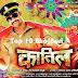 Katil Bhojpuri Movie New Poster Feat Rani Chatterjee, Manoj R Pandey