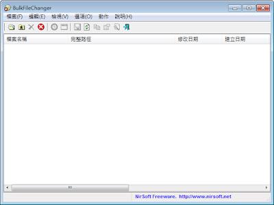 BulkFileChanger V1.40 繁體中文免安裝,批次快速大量修改檔案屬性!