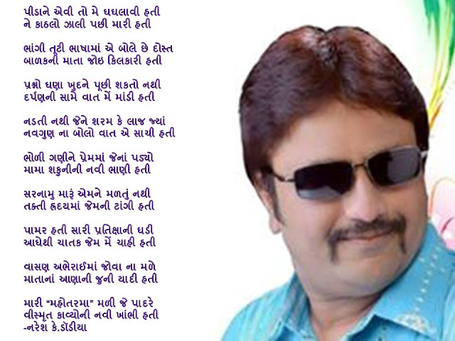 पीडाने एवी तो मे घघलावी हती Gujarati Gazal By Naresh K. Dodia