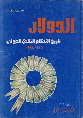 تحميل كتاب الدولار، تاريخ النظام النقدي الدولي pdf جان دنيزت
