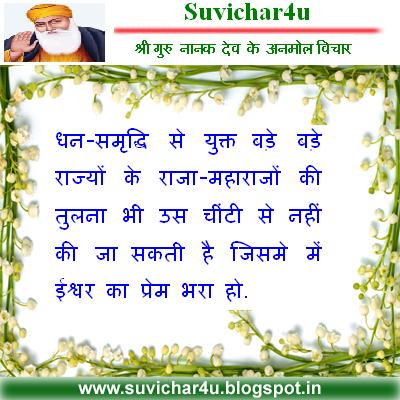 Shree Guru Nanak Dev Svuichar-4