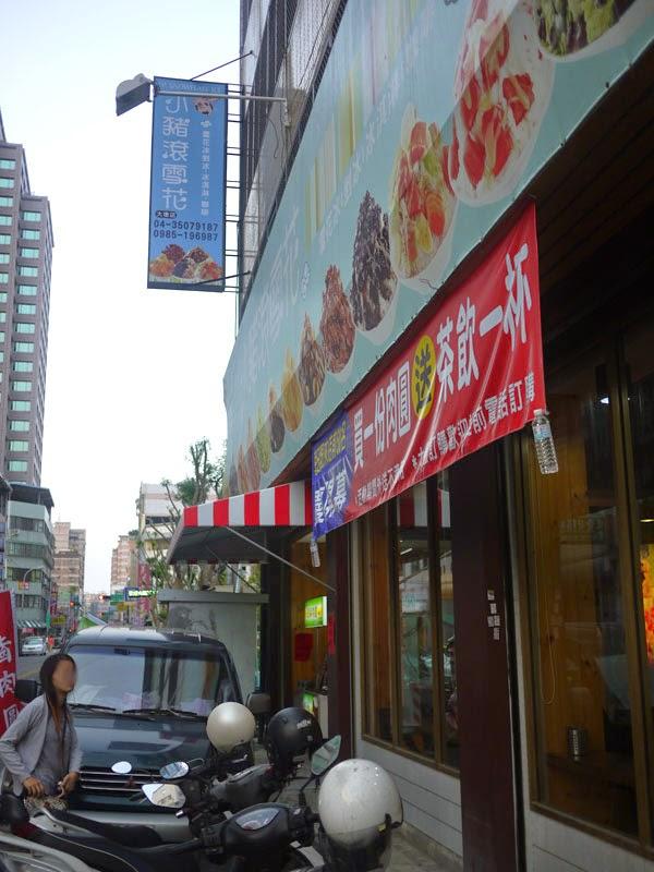 P1210273 - 台中南區冰店│大墩11街小豬滾雪花(結束營業)
