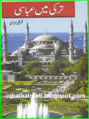 Turkey Me Abbasi Qamar Ali