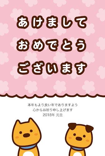 「あけましておめでとうございます」と犬の親子のイラスト年賀状(戌年)
