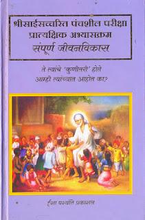 Saisachcharit-course Practicle-book-Marathi-Cover-aniruddha-bapu