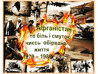Image result for афганістан виховна година на блогах