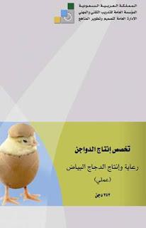 رعاية وإنتاج الدجاج البياض pdf