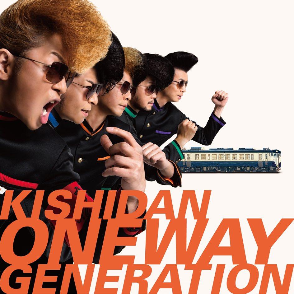 氣志團 - Oneway Generation
