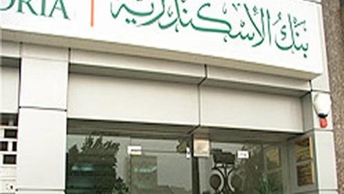 وظائف خالية فى بنك اسكندرية فى مصر 2019