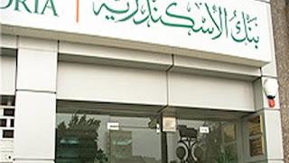 وظائف خالية فى بنك اسكندرية فى مصر 2017