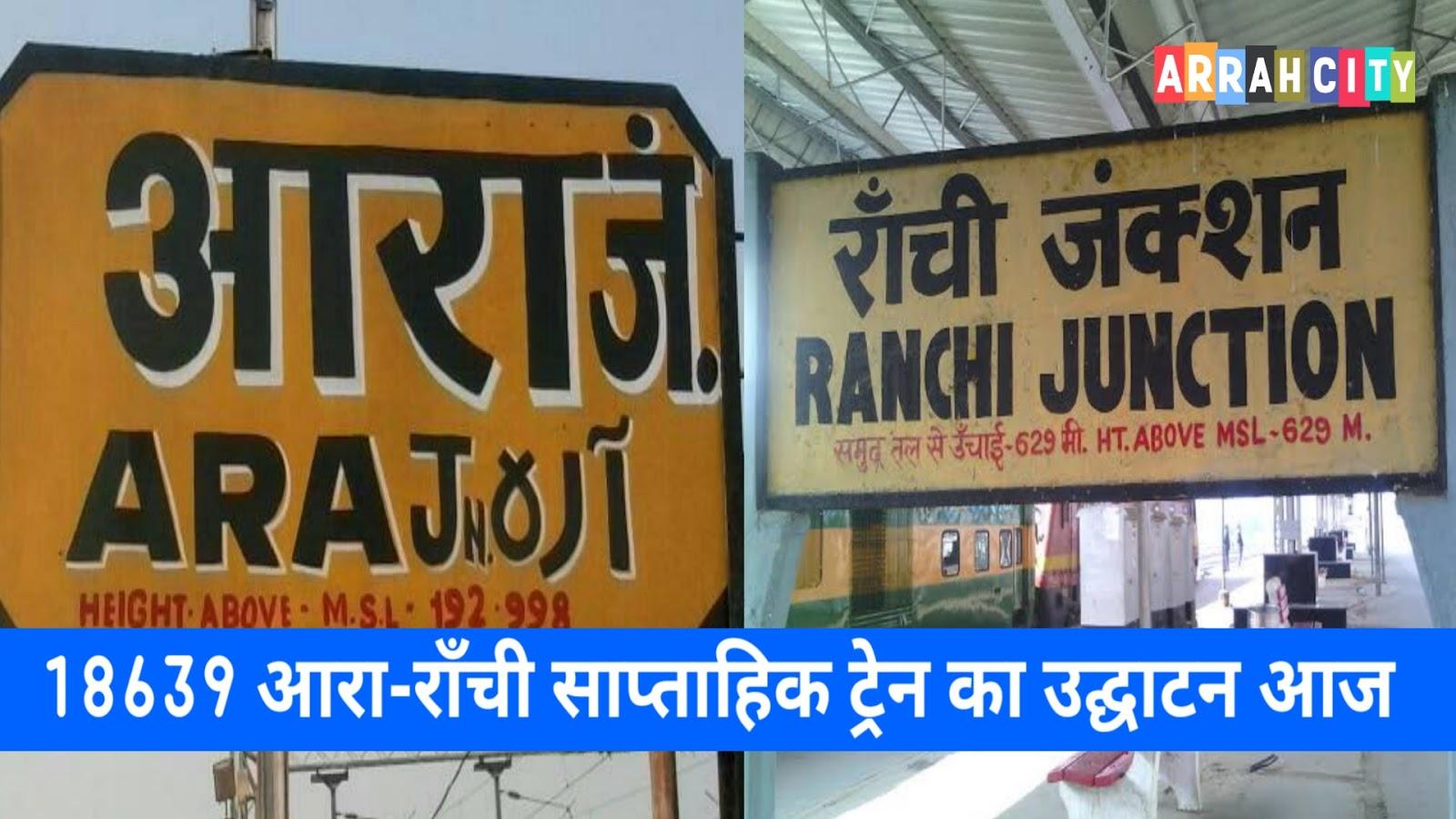 आरा-रांची के बीच साप्ताहिक ट्रेन का शुभारंभ आज, रेलमंत्री पियुष गोयल वीडियो लिंक द्वारा करेंगे उद्घाटन