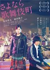 歌舞伎町24小時愛情摩鐵,さよなら歌舞伎町,時鐘酒店,再見歌舞伎町