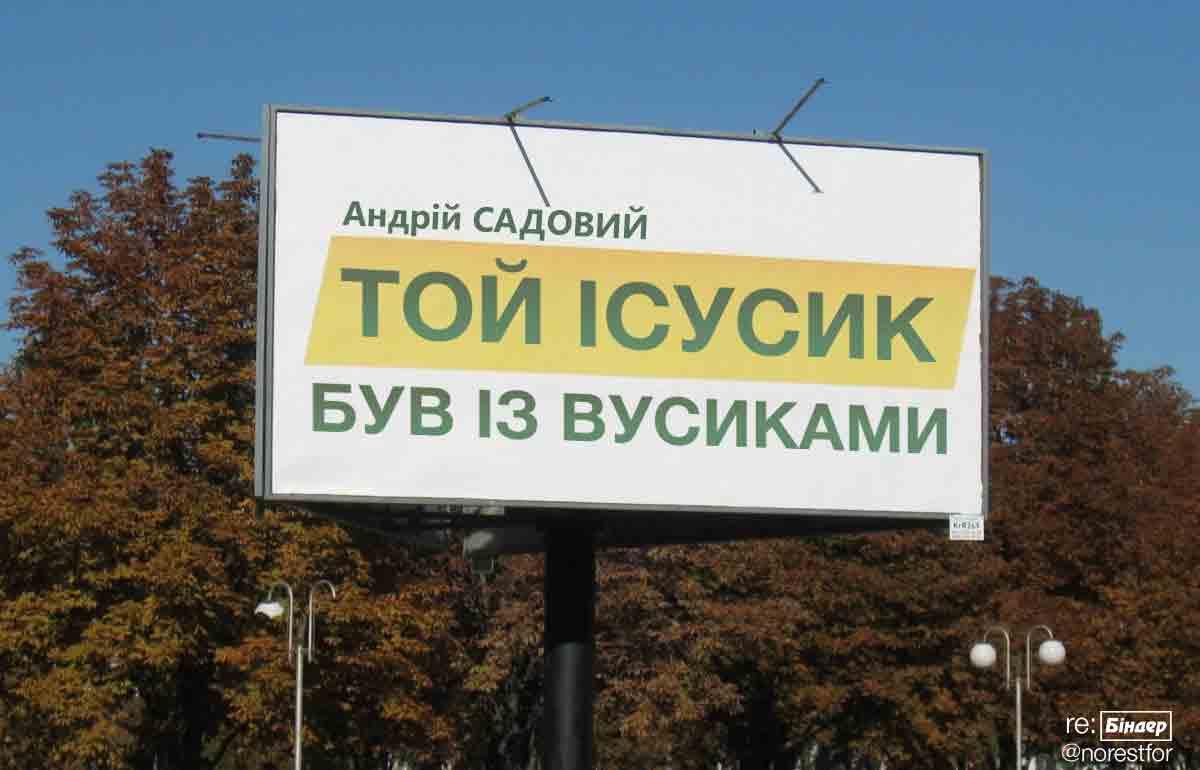 Андрей Садовой снялся с выборов в поддержку Гриценко