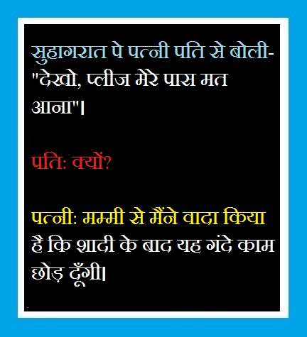 """funny jokes in hindi - सुहागरात पे पत्नी पति से बोली- """"देखो, प्लीज मेरे पास मत आना""""।"""