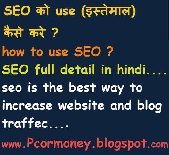SEO ka use kaise karte hai, how to use seo in hindi, seo kya hai in hindi, what is seo and how to use seo, seo full detail in hindi