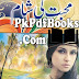 Mohabbat Ki Sham Novel By Sidra Tul Muntaha