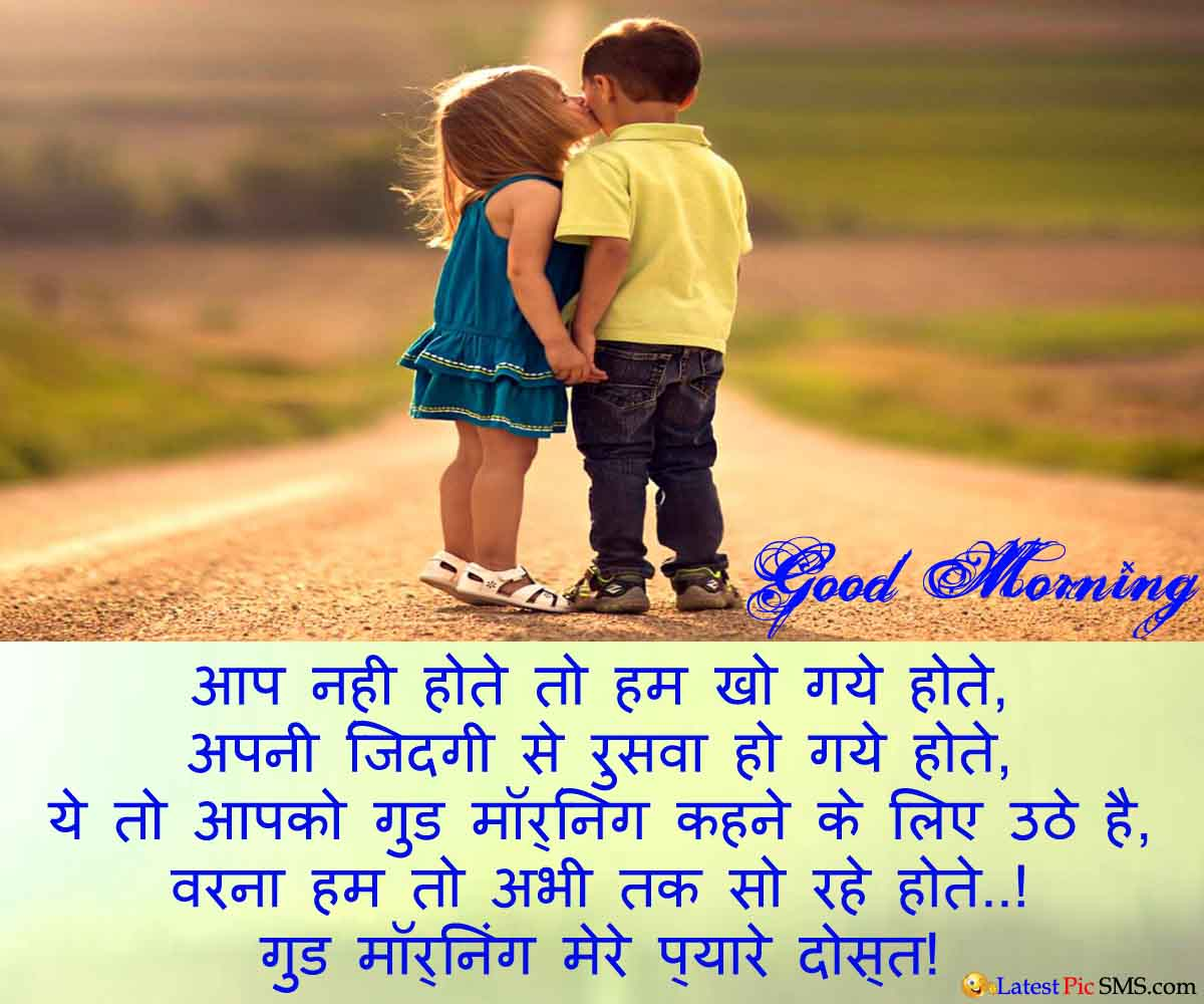 lovable good morning sms