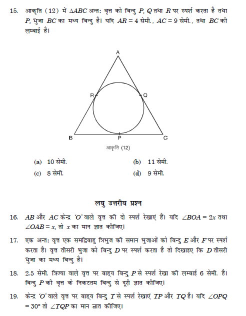 Circle important questions Hindi medium,maths in hindi,hindi notes of maths for competition,mcq in hindi,hindi medium notes,