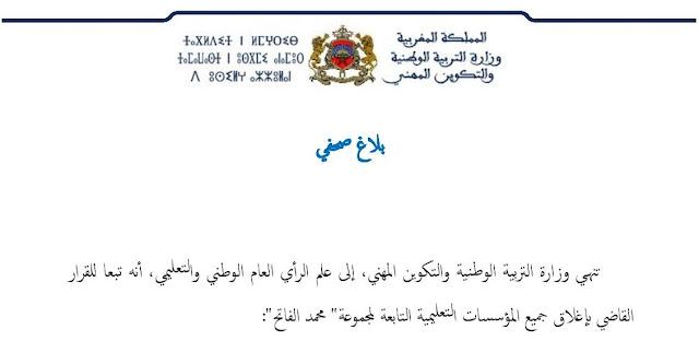 بلاغ صحفي جديد حول مؤسسات محمد الفاتح