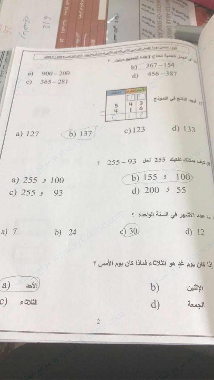 حل كتاب الرياضيات للصف الرابع النشاط 2018