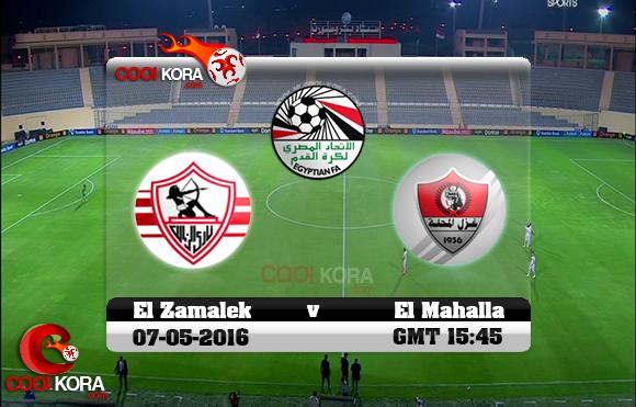 مشاهدة مباراة غزل المحلة والزمالك اليوم 7-5-2016 في الدوري المصري