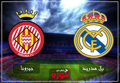 بث مباشر مباراة ريال مدريد وجيرونا بث حي اليوم