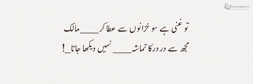 Urdu Quotes | Best Urdu Quotes | Famous Urdu Quotes: Deen ...