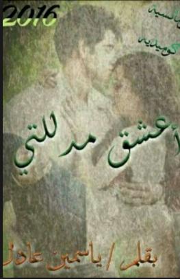 تحميل رواية أعشق مُدللتي pdf - ياسمين عادل