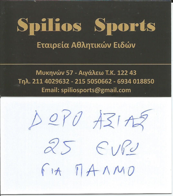 9960474a7b3 υποστηρίζοντας τον Πανελλήνιο Σύλλογο για το παιδί - Ο ΠΑΛΜΟΣ ΤΗΣ ΝΕΑΣ ΖΩΗΣ  χάρισε αθλητικά είδη αξίας 50 Ευρώ για τις ανάγκες των εκδηλώσεων που  διεξάγουμε ...